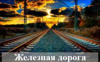 К каким событиям в реальной жизни снится железная дорога?
