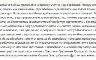 Сильные молитвы Серафиму Саровскому