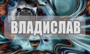Значение имени Владислав: характер и судьба