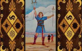5 Мечей: значение Аркана, толкование в раскладах на работу, любовь, здоровье