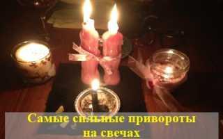 Самые сильные привороты на свечах: правила проведения и последствия ритуалов