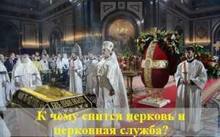 К чему снится церковь и церковная служба?