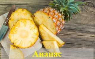 Видеть ананас во сне: толкование по сонникам