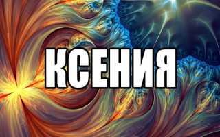 Что значит имя Ксения: характер и судьба?