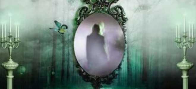 Зачем закрывают зеркала в доме после смерти человека