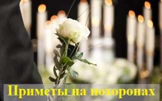 Приметы на похоронах: правила поведения и запреты