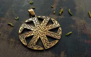 Символ коловрат: история и значение у славянских народов