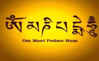 Ом Мани Падме Хум: значение и сила мантры