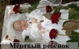 К чему снится мёртвый ребёнок: толкование сонников