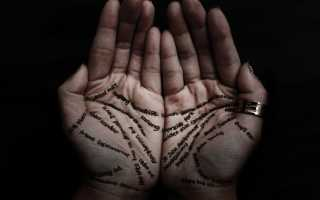 Хиромантия: как читать знаки судьбы по руке
