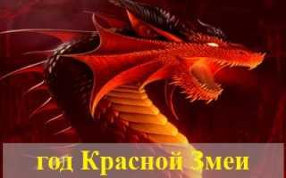 Люди, рожденные в год Красной Змеи: характеристика знака, совместимость