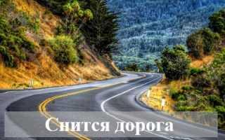 К чему снится дорога — значение сновидения