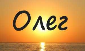 Значение имени Олег: характер и судьба, именины, совместимость