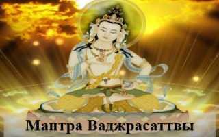 Стослоговая мантра Ваджрасаттвы для просветления и очищения кармы