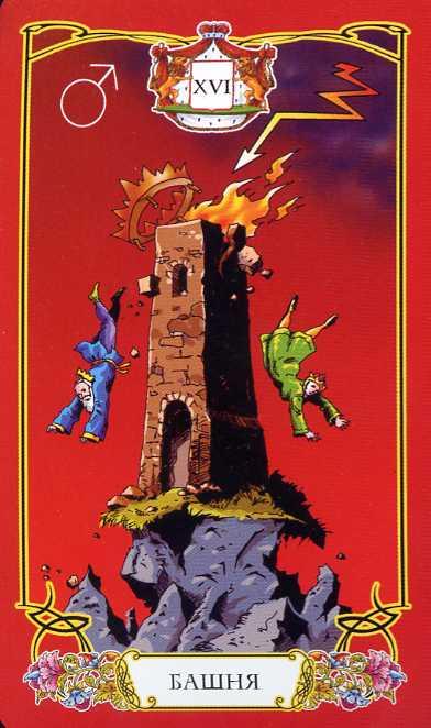Аркан 16 Башня