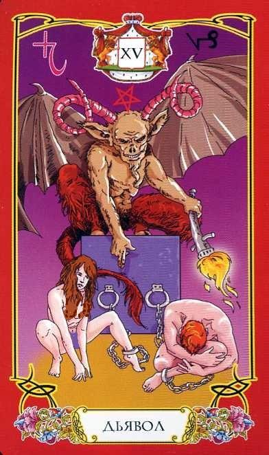 Аркан 15 Дьявол