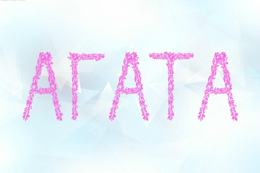 Агата: тайна имени, характеристика личности