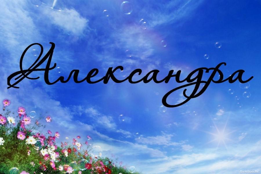 Александра – значение женского имени, судьба и характер