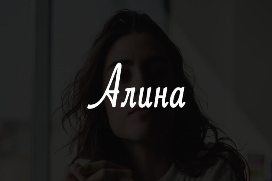 Алина: значение имени, характер и судьба