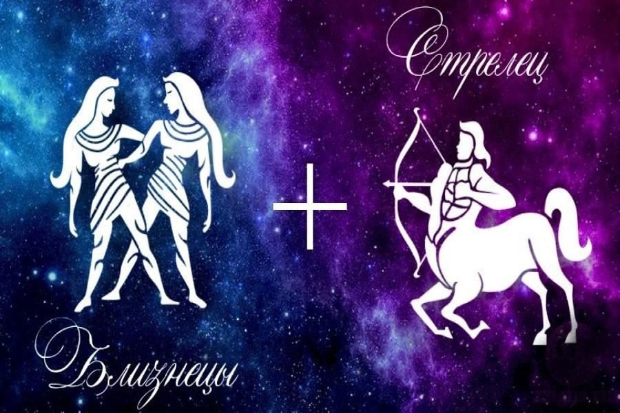 Близнецы и Стрелец: совместимость знаков зодиака