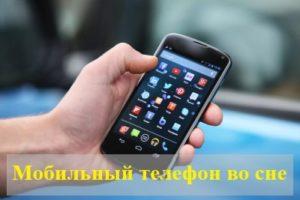 Что обещает сонник, если приснился мобильный телефон?