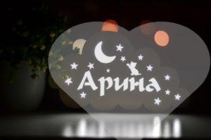 Что означает имя Арина, характерные черты девушки