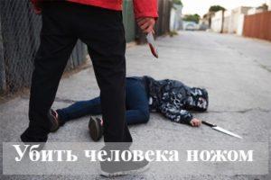 Что означает убить человека ножом во сне
