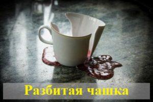 Что по народным приметам означает разбитая чашка?