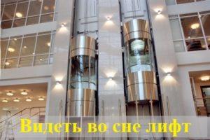 Что значит видеть во сне падающий или поднимающийся лифт