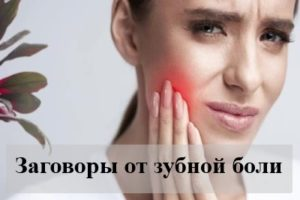 Действенные заговоры от зубной боли — быстрая помощь в домашних условиях