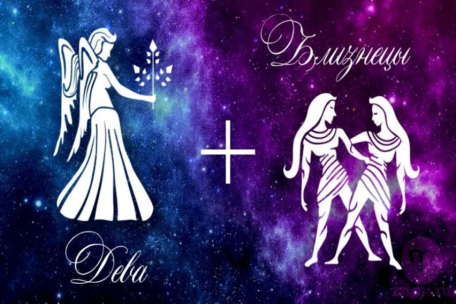 Дева и Близнецы: совместимость по гороскопу в любви и дружбе