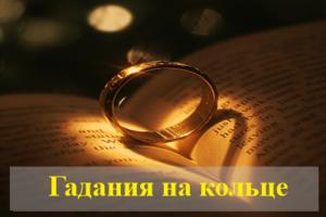 Гадания на кольце: на замужество, любовь, детей