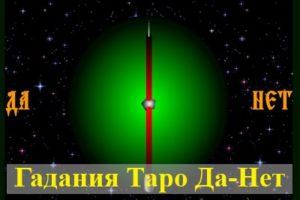 Гадания Таро 1 картой: расклады на вопросы любой сферы, ответ «Да-Нет»