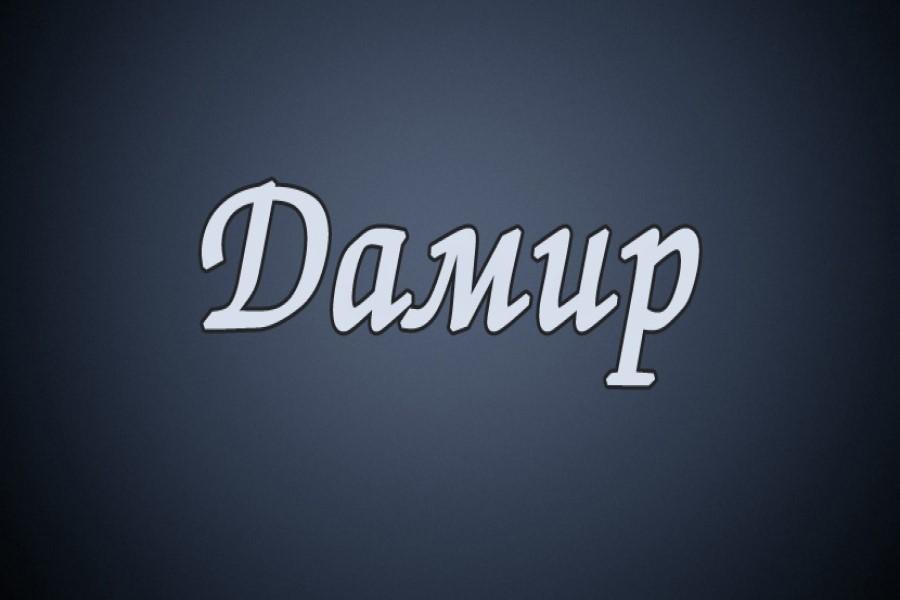 Что обозначает имя Дамир для мальчика: характер и судьба?