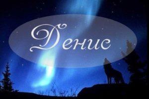 Имя Денис – значение, судьба и характер мужчины