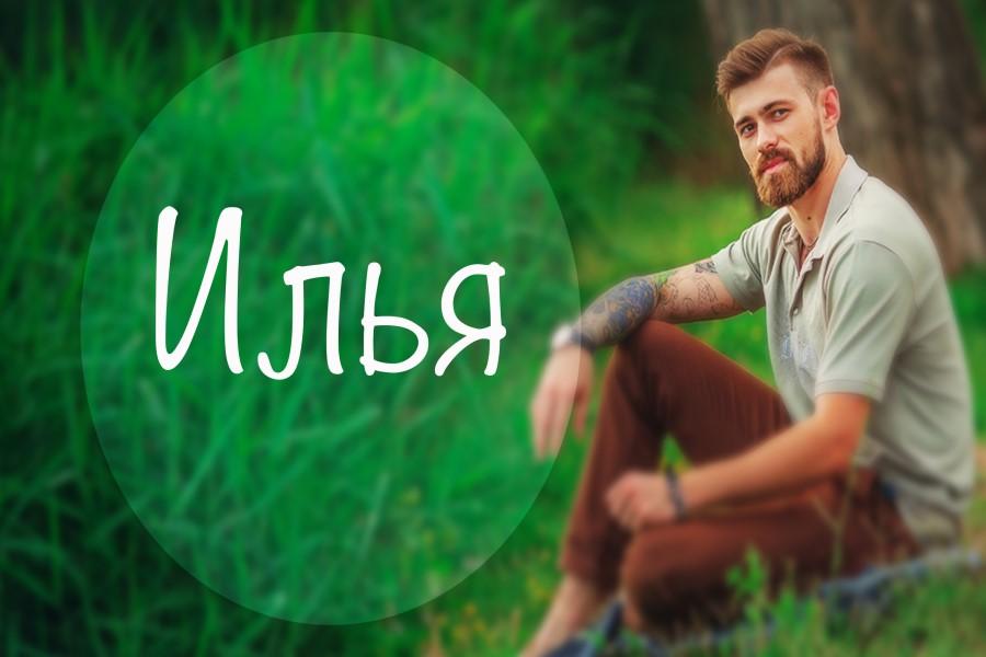 Имя Илья: значение, судьба и характер мужчины