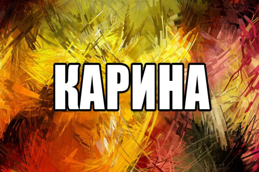 Имя Карина: значение, именины, характер и судьба