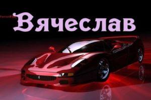 Имя Вячеслав — значение и описание характера