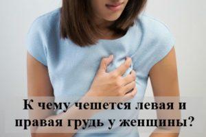 К чему чешется левая и правая грудь у женщины?