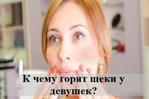 К чему горят щеки у девушек?