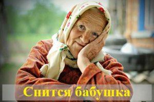 К чему снится бабушка — значения сновидения