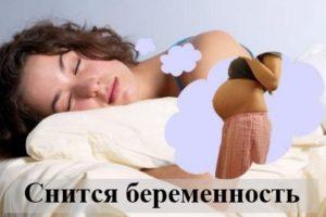 К чему снится беременность — все возможные толкования