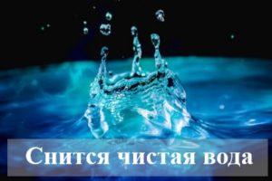 К чему снится чистая вода и что она символизирует?