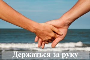 К чему снится держаться за руку с мужчиной или женщиной?