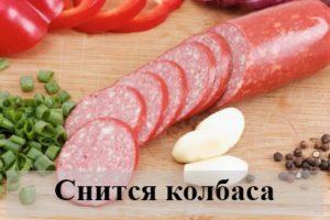 К чему снится колбаса: толкования по сонникам