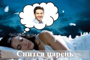 К чему снится молодой человек, который нравится?