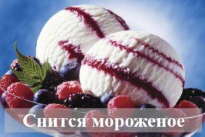 К чему снится мороженое: толкование по сонникам с учетом его разновидности и действий сновидца