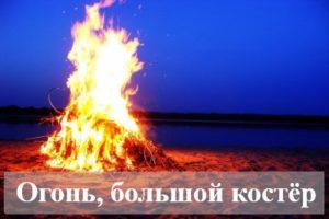 К чему снится огонь или большой костёр: толкование сновидения популярными сонниками