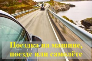 К чему снится поездка на машине, поезде или самолёте