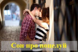К чему снится поцелуй с девушкой?